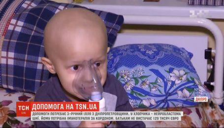 Термінової допомоги небайдужих потребує 3-річний Ілля Кондарюк із Дніпропетровщини
