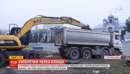 В городе Кременец Тернопольской области люди поссорились из-за строительства площади Свободы