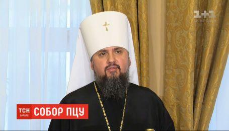 В Киеве состоялся первый Архиерейский собор ПЦУ