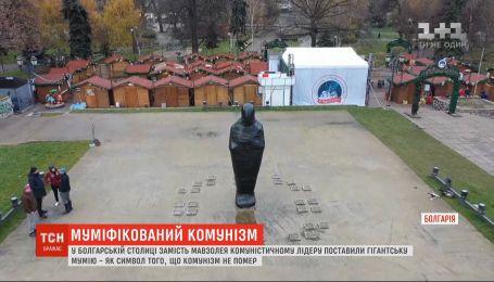 У Болгарії замість пам'ятника місцевому комуністичному вождю поставили мумію