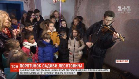 В Винницкой области уже два года пытаются восстановить дом, в котором жил Николай Леонтович