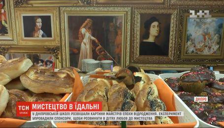 Да Винчи, Тициан, Боттичелли: в школе Днепра развесили картины мастеров эпохи Возрождения