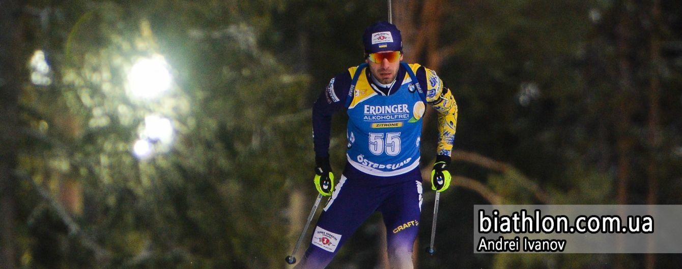 Мужская сборная Украины провалилась в эстафете на Кубке мира в Хохфильцене