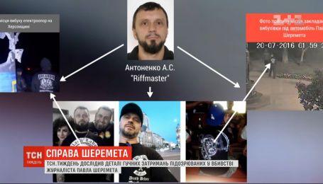 ТСН.Тиждень дослідив деталі гучних затримань підозрюваних у вбивстві журналіста Шеремета