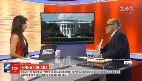 Личный адвокат Трампа обнародовал отчет о своей поездке в Украину