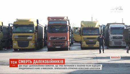 Двое водителей-дальнобойщиков умерли в Николаеве, вероятно, из-за отравления