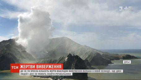 Зросла кількість загиблих туристів після виверження вулкана у Новій Зеландії