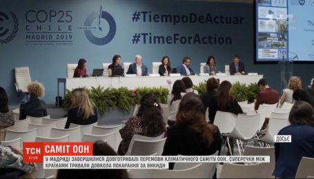 У Мадриді завершилися довготривалі перемови кліматичного саміту ООН