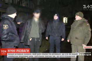 В Черновцах пьяный мужчина сжег три припаркованные машины, еще в 28 - проколол шины