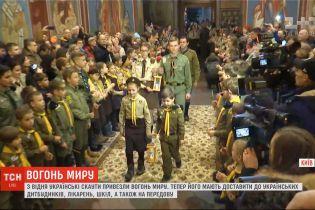Украинские пластуны привезли Вифлеемский огонь в Киев