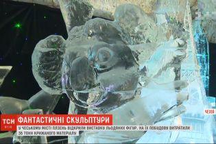 У Чехії до Різдвяних свят відкрили виставку льодяних скульптур