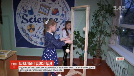 В днепровских школах детям дали возможность проводить опыты на экспериментальных станциях