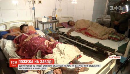 Минимум десять человек погибли в результате пожара на заводе в Бангладеш