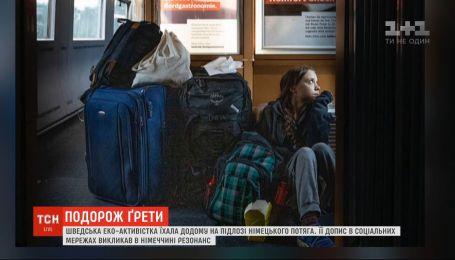 Ґрета Тунберґ після кліматичного саміту їхала додому на підлозі німецького потяга