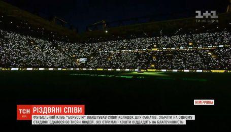 """Німецький футбольний клуб """"Боруссія"""" влаштував співи колядок для фанатів"""
