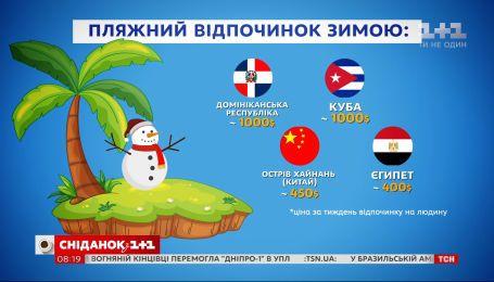 Как путешествуют украинцы и как сэкономить на поездках