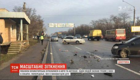 На трассе неподалеку Краматорска столкнулись четыре авто и пассажирский автобус