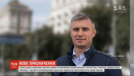 Новим очільником НАЗК став Олександр Новіков