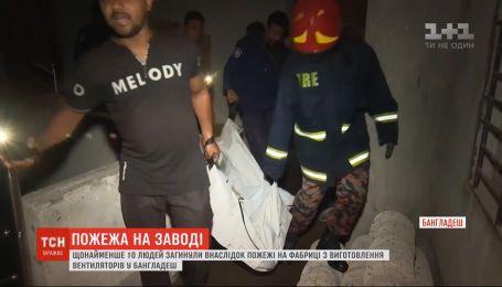 У Бангладеш на заводі з виготовлення вентиляторів сталася пожежа, є загиблі