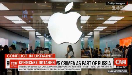 Інтернетом розходиться саркастична псевдореклама компанії Apple, присвячена її неналежній політиці