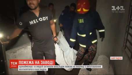 В Бангладеш на заводе по изготовлению вентиляторов произошел пожар, есть погибшие