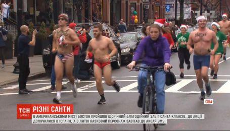 Накануне Рождества по улицам Бостона пробежались обнаженные Санта-Клаусы