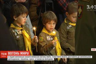 Из Вены украинские пластуны привезли огонь мира