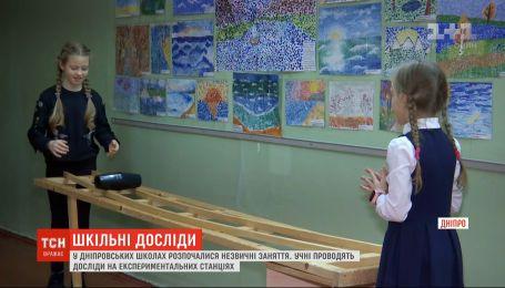 Креативное обучение: школьники в Днепре проводят опыты на экспериментальных станциях