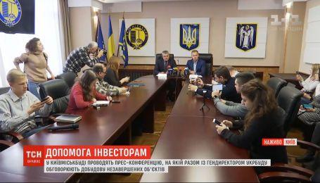 """""""Киевгорстрой"""" берется за недостроенные жилые дома в столице"""