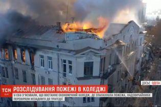 Одесский колледж чрезвычайники проверяли незадолго до трагедии - СБУ