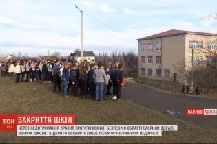 В Одесской области начали закрывать школы из-за несоответствия правилам противопожарной безопасности
