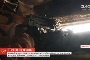 Один українській військовий загинув, ще троє отримали поранення на передовій