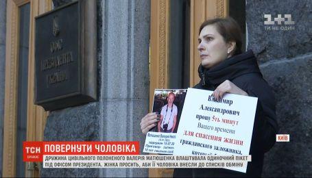 Жена пленного, которого не выдают боевики, устроила одиночный пикет под ОП