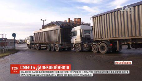 Отруєння далекобійників у Миколаєві: двоє померли, троє шпиталізовані