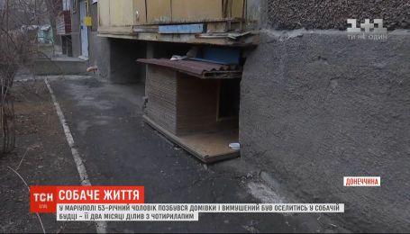 У Маріуполі чоловік два місяці жив у буді разом із собакою
