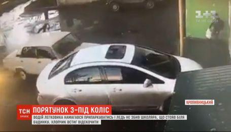 Школьник едва не стал жертвой неуправляемой машины в Кропивницком