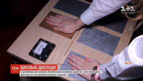 Минифеномента: в днепровских школах дети проводят опыты на экспериментальных станциях