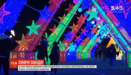 10 миллионов лампочек: в Нью-Йорке открыли крупнейший рождественский парк фонарей