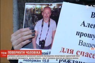 Дружина цивільного полоненого Валерія Матюшенка влаштувала одиночний пікет під ОП