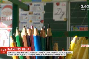 Сразу 4 школы закрыли в Одесской области из-за несоблюдения правил противопожарной безопасности