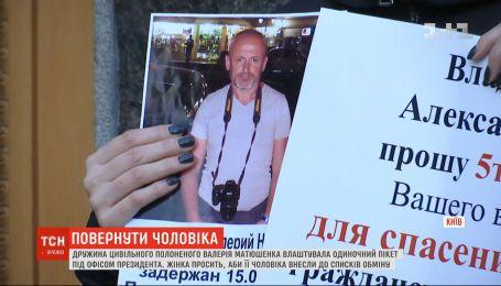 Жена гражданского пленного Валерия Матюшенко устроила одиночный пикет под ОП