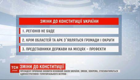 Зеленский предлагает обновить Конституцию Украины