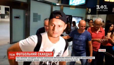 В МИД прокомментировали скандальный инцидент вокруг украинского футболиста Романа Зозули