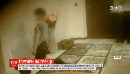 В Омську розпочався суд проти батьків, які змушували дитину годинами стояти на гречці