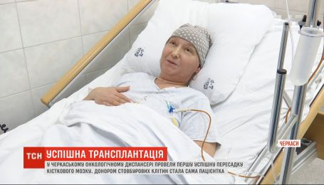 В черкасском онкоцентре провели первую успешную пересадку костного мозга