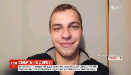 Нетрезвый водитель сбил насмерть сына Героя Небесной Сотни на Прикарпатье