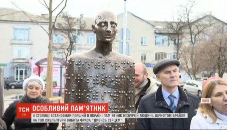 У столиці встановили перший в Україні пам'ятник незрячій людині