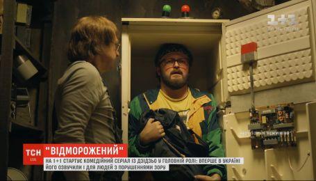 """На """"1+1"""" стартує серіал """"Відморожений"""" з DZIDZIO у головній ролі"""