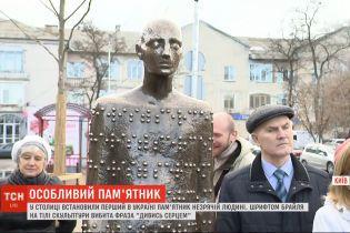 В столице установили первый в Украине памятник незрячему человеку