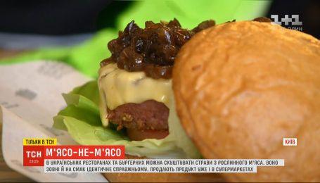 В Украине появилась гастрономическая новинка - растительное мясо